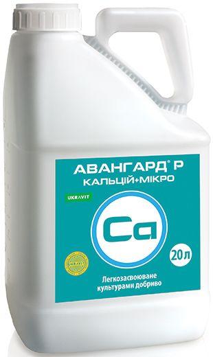 Микроудобрение Авангард Р Кальций+Микро